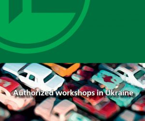 Authorized workshops in Ukraine
